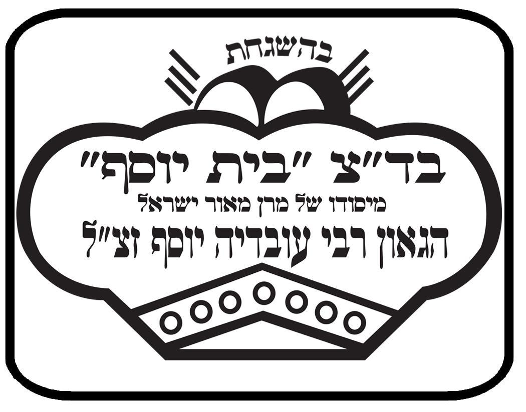 """בד""""ץ בית יוסף"""