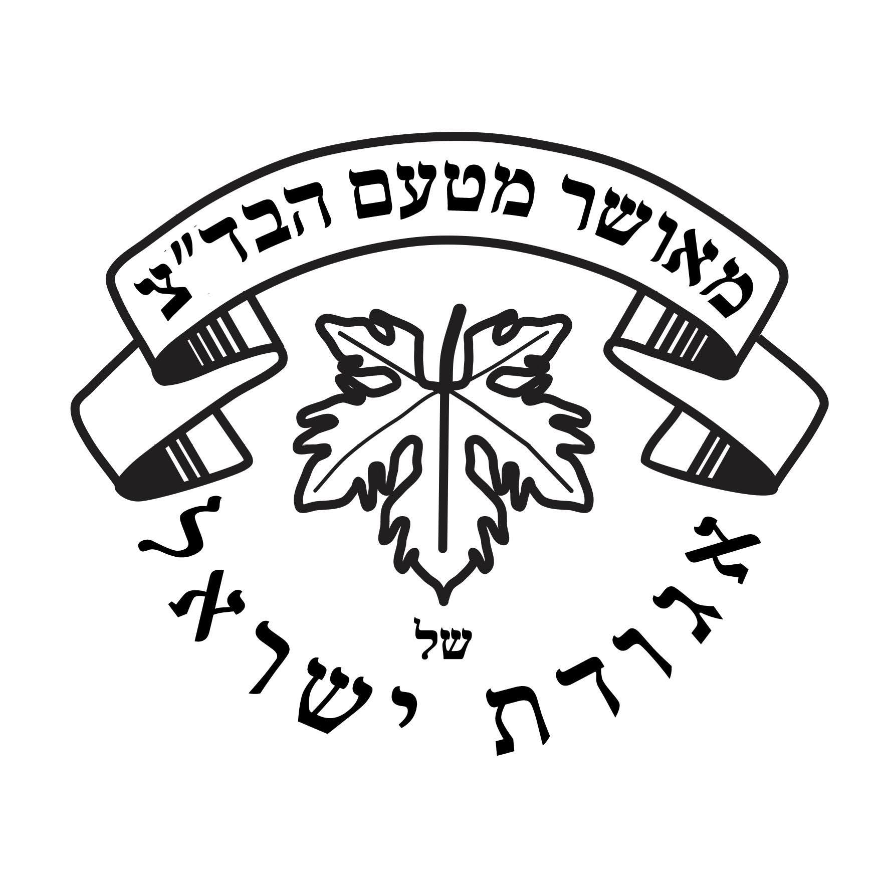 בדץ אגודת ישראל
